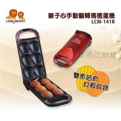 Lion Heart 獅子心 手動翻轉瑪德蓮機 LCM-141R (5折)