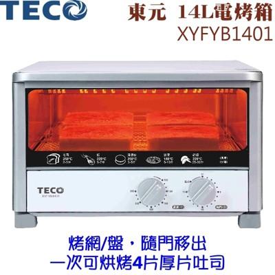 TECO 東元 14L電烤箱/營業用/家用 XYFYB1401 (5折)
