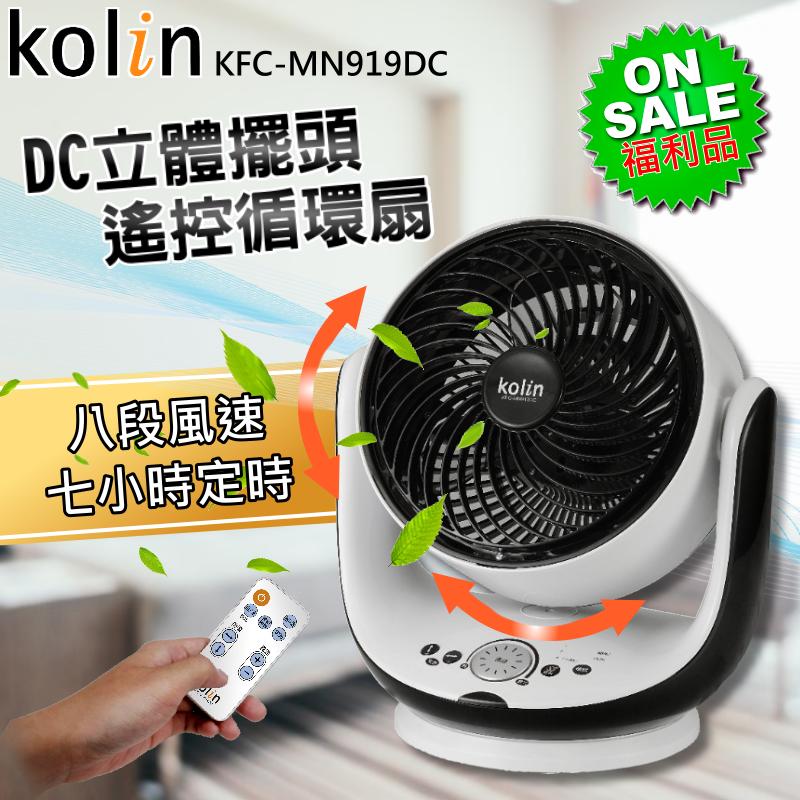 福利品kolin 歌林 9吋dc立體擺頭遙控循環扇 kfc-mn919dc