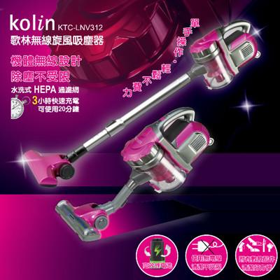 Kolin 歌林 充電式無線吸塵器 KTC-LNV312 (5.4折)