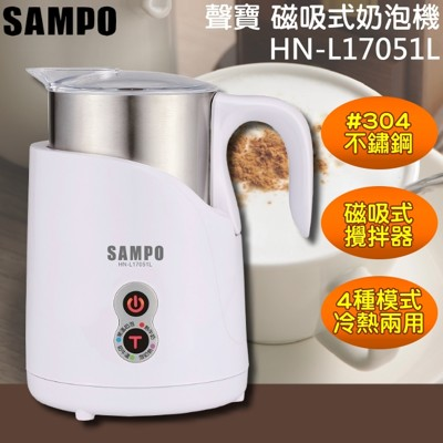 SAMPO 聲寶 冷熱兩用/304不鏽鋼/磁吸式奶泡機 HN-L17051L (5.6折)