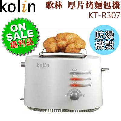 【福利品】Kolin 歌林 厚片烤麵包機 KT-R307 (2.5折)