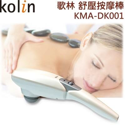 (母親節禮物)Kolin 歌林 舒壓按摩棒 KMA-DK001 (3折)