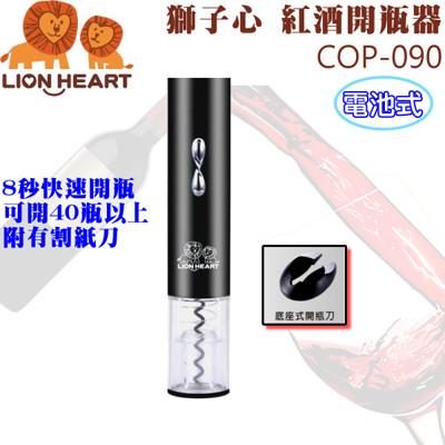 Lion Heart 獅子心 (電池式)紅酒開瓶器 COP-090(野餐/露營/派對/酒吧/KTV) (4.5折)