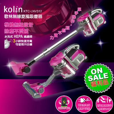 【福利品】Kolin 歌林 充電式無線吸塵器 KTC-LNV312 (5折)