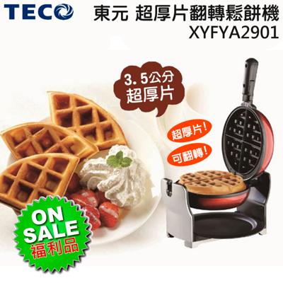 【福利品】TECO 東元 超厚片翻轉鬆餅機 XYFYA2901 (5折)