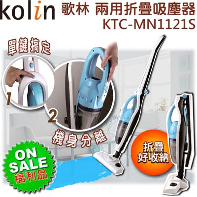 【福利品】Kolin 歌林直立手持折疊吸塵器 KTC-MN1121S (3.8折)