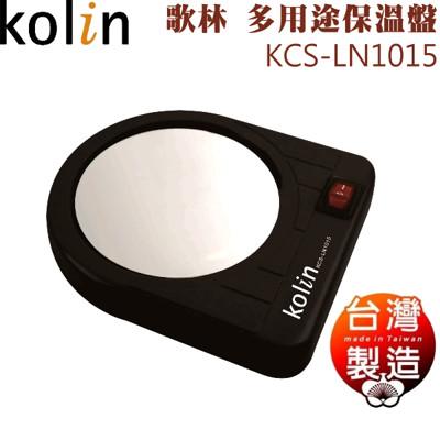 Kolin 歌林 多用途保溫盤 KCS-LN1015 (3.1折)