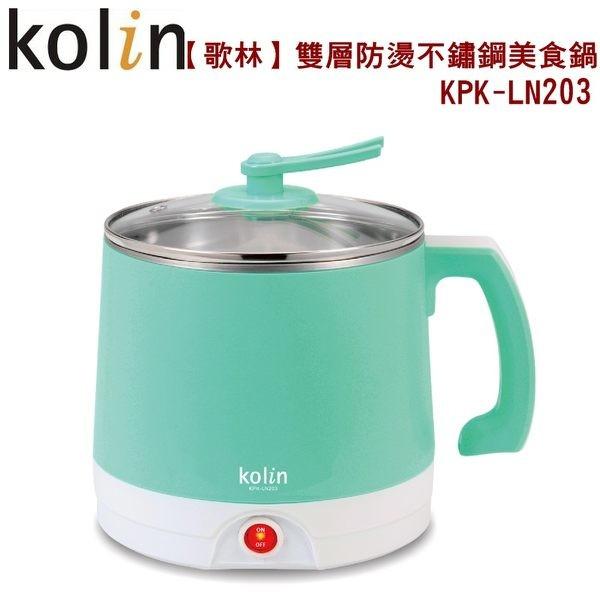歌林2公升雙層防燙不鏽鋼美食鍋/304不鏽鋼內膽kpk-ln203