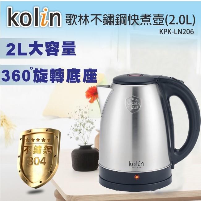 歌林 kolin2公升 #304不鏽鋼快煮壺 / 電茶壺 / kpk-ln206(熱水壺)