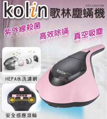 (福利品)【歌林Kolin】紫外線殺菌強力拍打塵蟎機 / 除蟎機 /  KTC-LNV314M (5.6折)