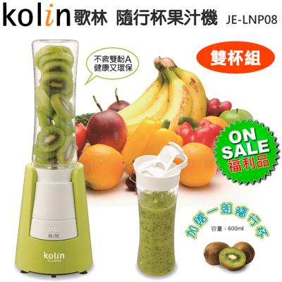 【福利品】Kolin 歌林 隨行杯果汁機(雙杯組) JE-LNP08 (4.6折)