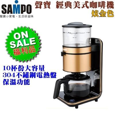 【福利品】SAMPO 聲寶 經典咖啡機(炫金)HM-L14102AL (5.3折)