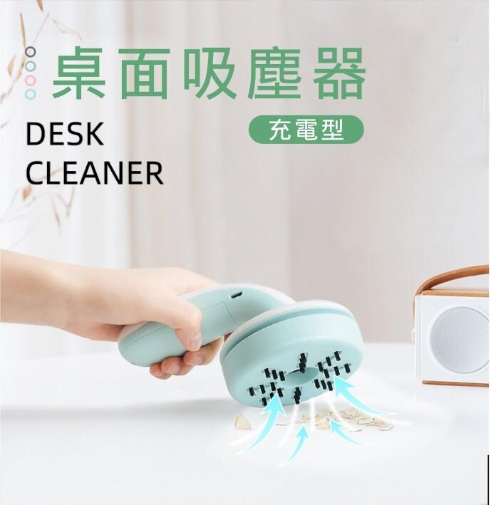 usb充電迷你手持桌面吸塵器 / 可選色 / 創意禮物/ 交換禮物