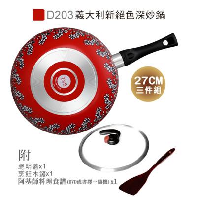 義大利【義廚寶】新絕色深炒鍋 27CM三件組(隨機出貨不挑色) (5.2折)