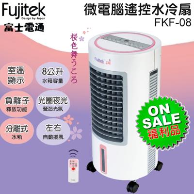 【福利品】Fujitek 富士電通 (8公升)微電腦遙控水冷扇 FKF-08 (3.8折)