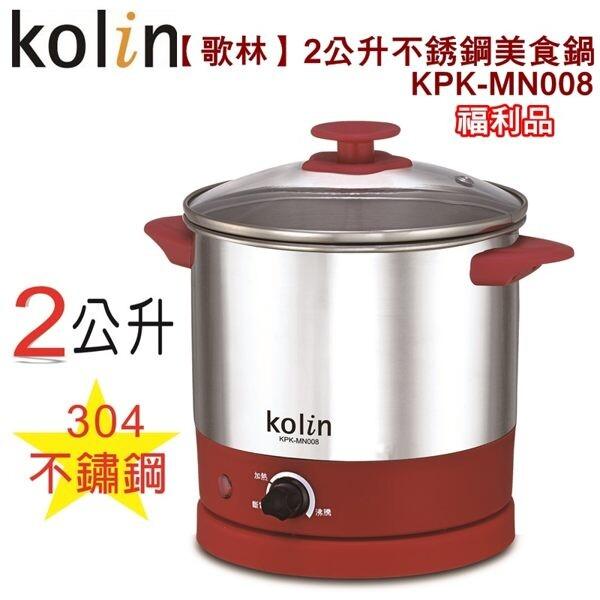 (福利品)歌林2公升304不鏽鋼好生活美食鍋 / 電火鍋 / kpk-mn008(附蒸架)