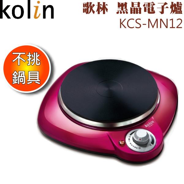 kolin 歌林 (不挑鍋)黑晶電子爐 kcs-mn12
