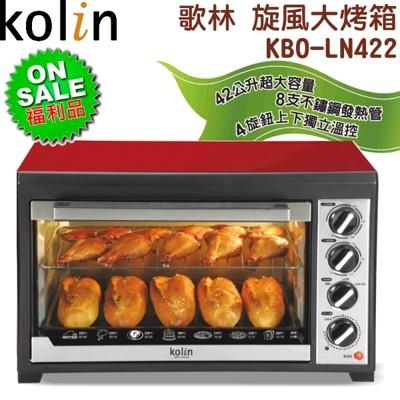 【福利品】Kolin 歌林 42L三溫控油切旋風大烤箱 KBO-LN422 (5.9折)