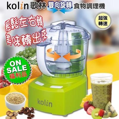 【福利品】Kolin 歌林 雙向旋轉食物調理機 KJE-HC04 (4.7折)
