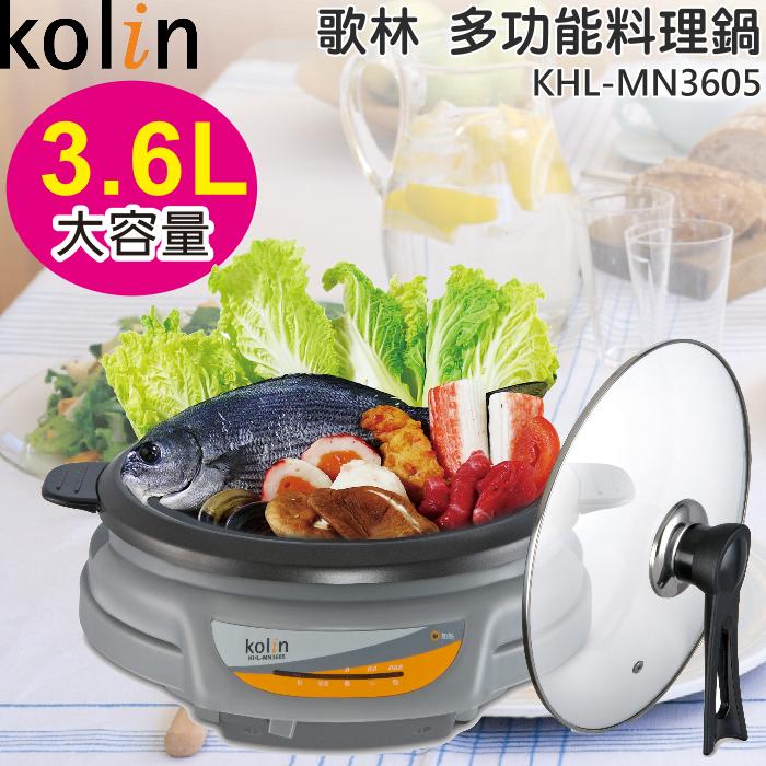 kolin歌林 3.6l多功能料理鍋 khl-mn3605