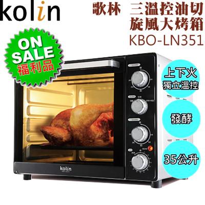 【福利品】Kolin 歌林 35公升三溫控油切旋風大烤箱 KBO-LN351 (5.4折)