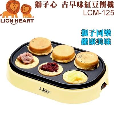 Lion Heart 獅子心 古早味紅豆餅機 LCM-125 (4.7折)