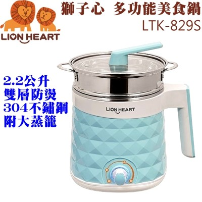 Lion Heart 獅子心 2.2L雙層防燙多功能美食鍋 (6.5折)