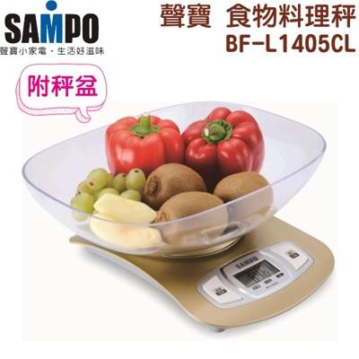 SAMPO 聲寶電子式食物料理秤(附秤盆) BF-L1405CL (5折)