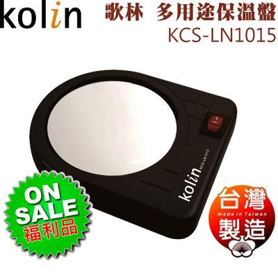 【福利品】Kolin 歌林 多用途保溫盤 KCS-LN1015 (4折)