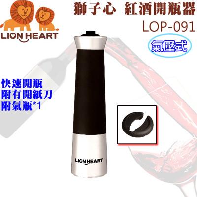 Lion Heart 獅子心 (氣壓式)紅酒開瓶器 LOP-091(野餐/露營/派對/酒吧/KTV) (4.8折)