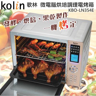 Kolin 歌林 (35L)微電腦烘培調理電烤箱 KBO-LN354E (6折)