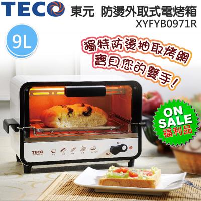 【福利品】TECO 東元 9公升防燙外取式電烤箱 XYFYB0971R (4.3折)