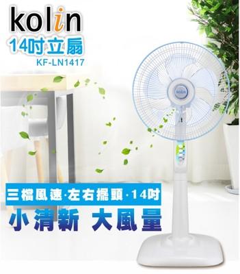 kolin 歌林 14吋立扇 kf-ln1417 (5.5折)
