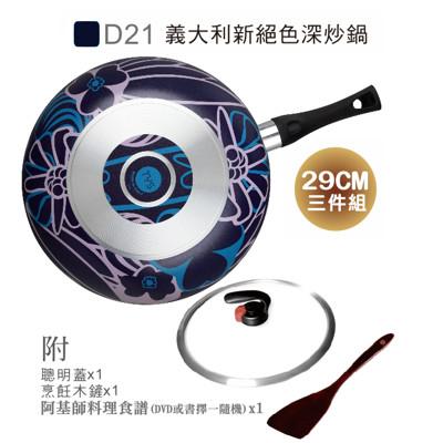 義大利【義廚寶】新絕色深炒鍋 29CM三件組(隨機出貨不挑色) (5.4折)