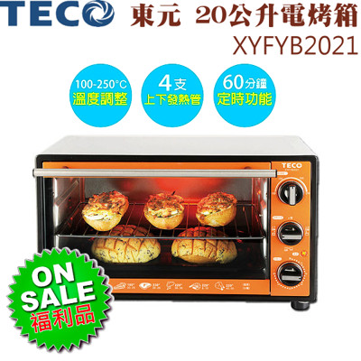 【福利品】TECO東元 20公升電烤箱 XYFYB2021 (4折)