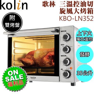 【福利品】Kolin 歌林 35L三溫控油切旋風大烤箱 KBO-LN352 (5折)