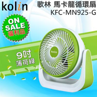【福利品】Kolin 歌林 馬卡龍9吋循環扇(薄荷綠) KFC-MN925-G (3.1折)