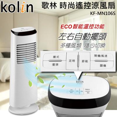Kolin 歌林 時尚遙控涼風扇/ECO智能溫控 KF-MN106S (5.7折)