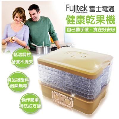 Fujitek 富士電通 健康乾果機/旋鈕調控式 FT-FD01 (4.2折)