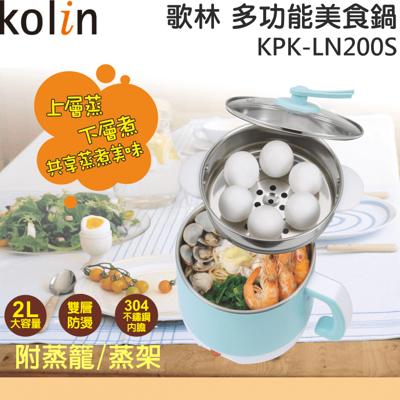 Kolin 歌林 2公升雙層防燙不鏽鋼多功能美食鍋 KPK-LN200S (3.5折)