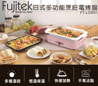 (福利品)【富士電通】日式多功能烹飪電烤盤 / 章魚燒 / 深鍋 / 鐵板燒 / FT-LGR01 (7折)