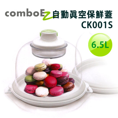 ComboEz 電動真空保鮮蓋(6.5L)/防食物氧化/加速醃製 CK-001S (5折)