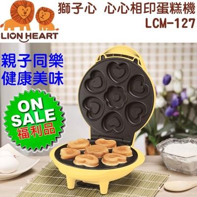 【福利品】Lion Heart 獅子心 心心相印蛋糕機 LCM-127 (2.5折)