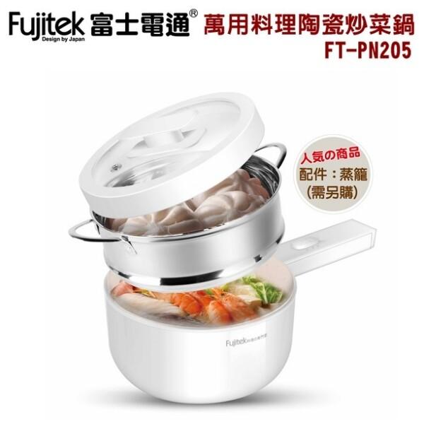 富士電通萬用料理陶瓷電炒鍋 ft-pn205