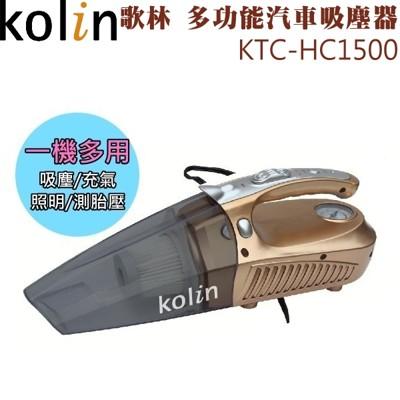Kolin 歌林 多功能汽車吸塵器 (5折)