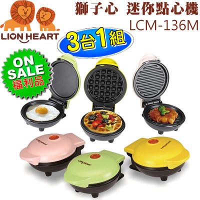【福利品】Lion Heart 獅子心 DIY迷你點心機(3台/組) LCM-136M (5折)
