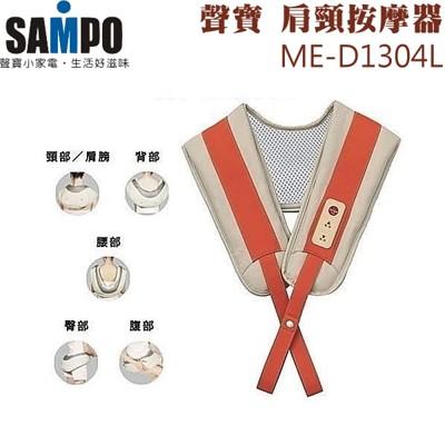 (母親節禮物)SAMPO 聲寶 肩頸按摩器 ME-D1304L (4.8折)