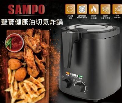 【聲寶SAMPO】3公升健康油切上蓋透明式氣炸鍋 / KZ-L19301BL / 業界唯一看的見食材 (8.3折)