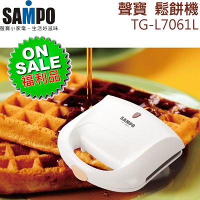【福利品】SAMPO 聲寶 鬆餅機 TG-L7061L (3.9折)